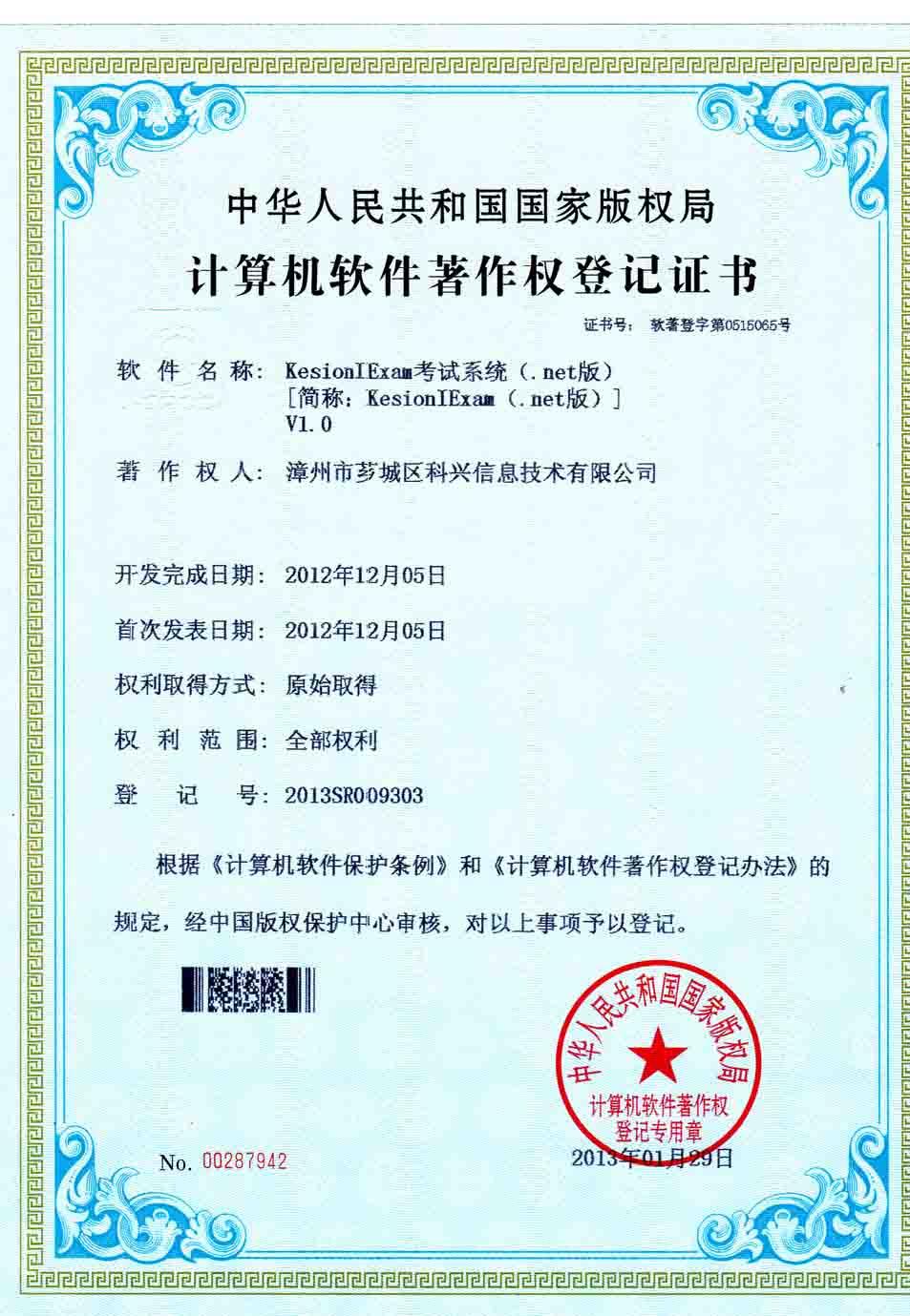 贺NET版本软件版权登记成功(将于近期发布BETA版)