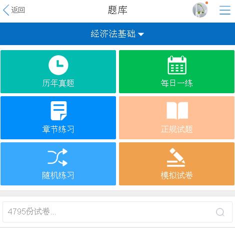 KesionIEXAM V3.5考试系统手机版本功能介绍