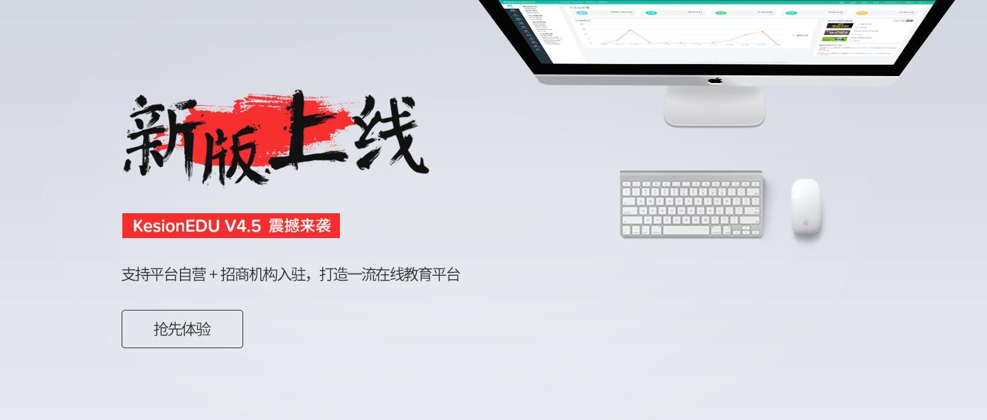 贺 KESION在线教育系列产品 V4.5 正式版发布