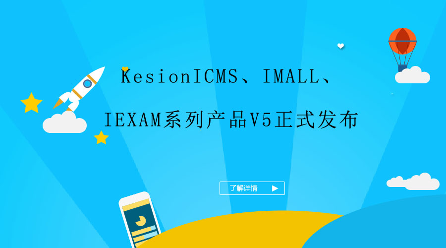 KesionICMS、IMALL、IEXAM系列产品V5正式发布