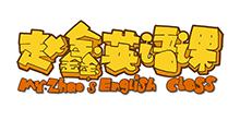 赵鑫英语课