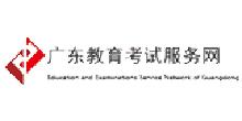 广东教育考试服务网