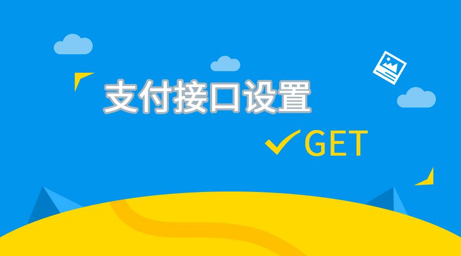 支付接口设置√Get