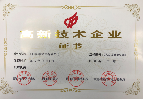 贺KESION荣获国家高新技术企业认证 第 1 张