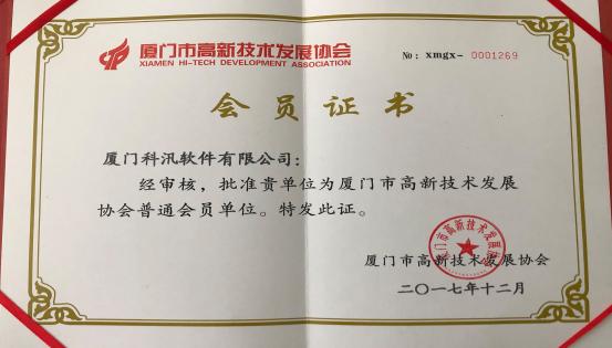 贺KESION荣获国家高新技术企业认证 第 2 张