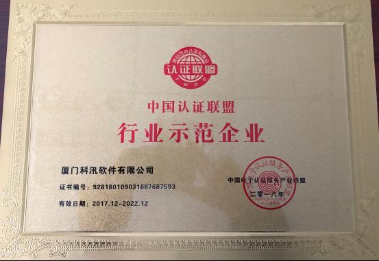 贺KESION荣获国家高新技术企业认证 第 3 张