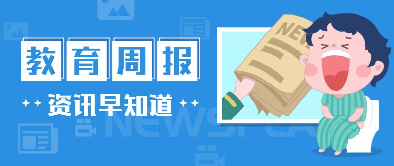 行业周报,快速一周教育大事(0930-1007)