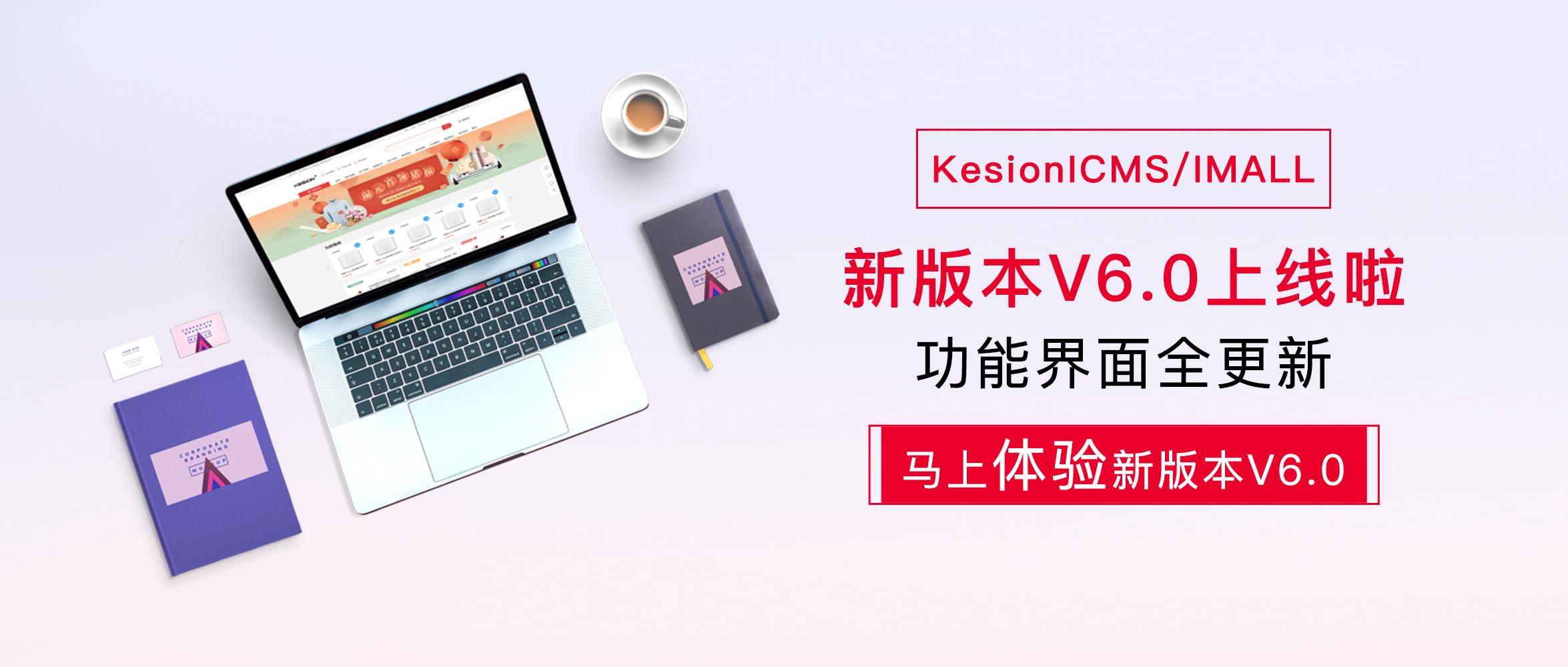贺KesionICMS/IMALL系列产品V6.0版本发布