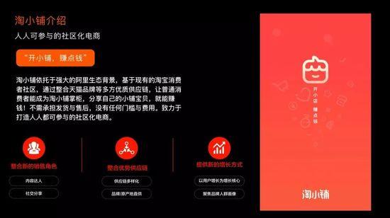 """一周大事丨淘宝内测社区电商""""淘小铺"""" 第 1 张"""