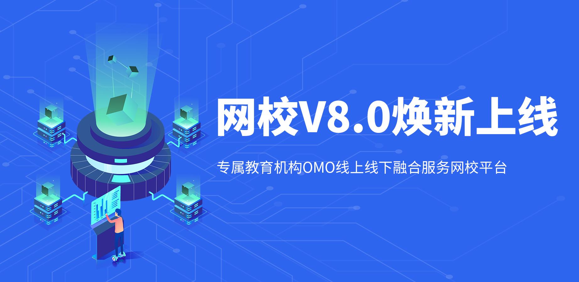 构建新教育OMO神器,KESION网校V8正式亮相!