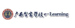 广西警官学校