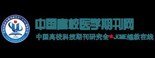 中国高校医学期刊网