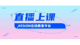 直播上课风口正盛,KESION在线教育平台为何深受机构名校青睐?