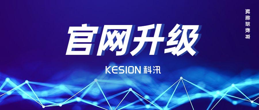 在线教育服务商--KESION科汛全新官网上线 第 10 张